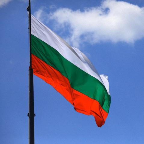 JAVNI POZIV MINISTARSTVA VANJSKIH POSLOVA REPUBLIKE BUGARSKE