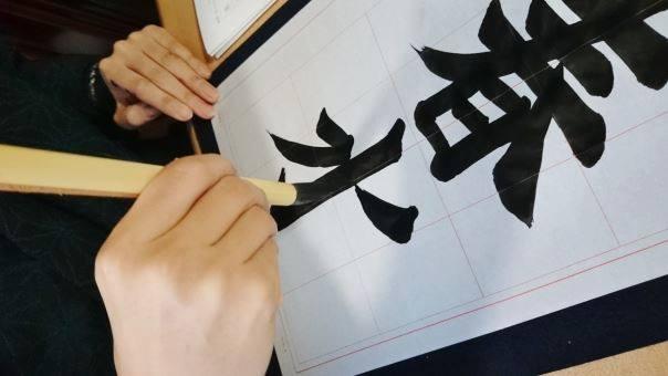 Radionica Japanske Kaligrafije