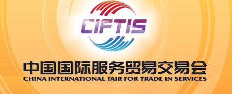 Kineski Međunarodni Sajam Trgovine Uslugama CIFTIS 2020